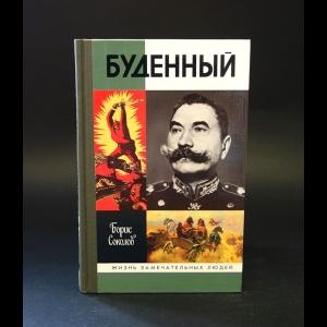Соколов Борис - Буденный