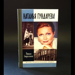 Старосельская Наталья - Наталья Гундарева