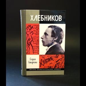 Старкина София  - Велимир Хлебников