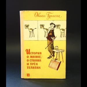 Гукасян Ованес  - История о маяке, о стихах и трех телятах
