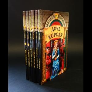 Дойл Дебра, Макдоналд Джеймс Д. - Школа волшебников (Комплект из 6 книг)