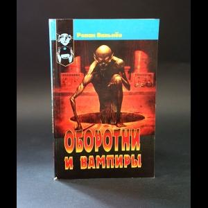 Вильнев Ролан  - Оборотни и вампиры