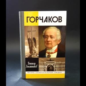 Лопатников Виктор - Горчаков