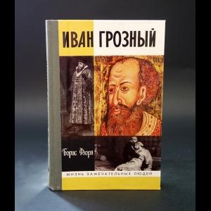 Флоря Борис  - Иван Грозный