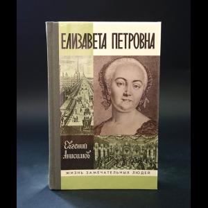 Анисимов Е.В. - Елизавета Петровна