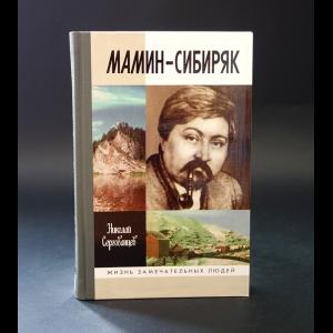 Сергованцев Николай  - Мамин-Сибиряк