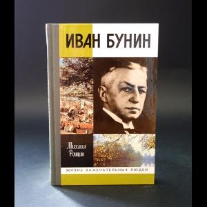 Рощин Михаил  - Иван Бунин