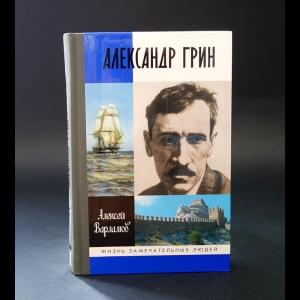 Варламов Алексей - Александр Грин