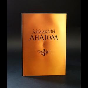 Андахази Федерико - Анатом