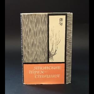 Авторский коллектив - Японские трехстишия Хокку