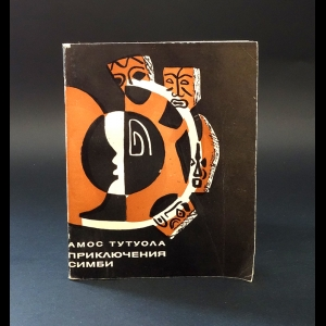 Тутуола Амос  - Приключения Симби. Пернатая ведьма
