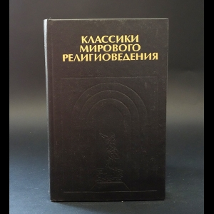 Авторский коллектив - Классики мирового религиоведения