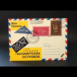 Превер Жак  - Письма с Баламутских островов