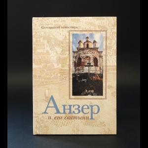 Авторский коллектив - Анзер и его святыни