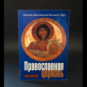 Епископ Диоклийский Каллист (Уэр) - Православная церковь
