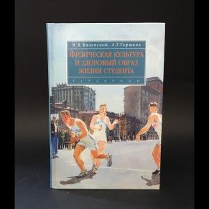 Виленский М.Я., Горшков А.Г. - Физическая культура и здоровый образ жизни студента