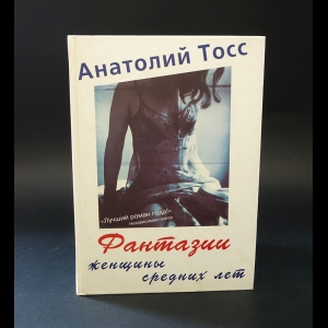 Тосс Анатолий  - Фантазии женщины средних лет