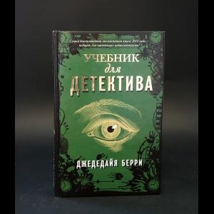Берри Джедедайя  - Учебник для детектива