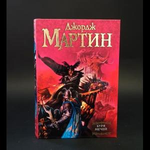 Мартин Джордж - Буря мечей