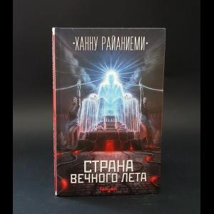 Райаниеми Ханну - Страна вечного лета