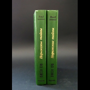Сю Эжен - Парижские тайны (комплект из 2 книг)