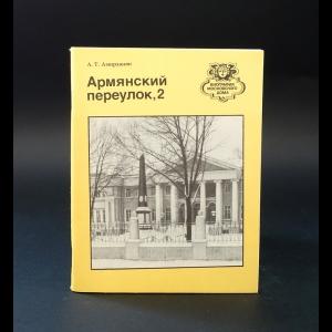 Амирханян А.Т. - Армянский переулок, 2