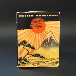 Авторский коллектив - Песни Хиросимы