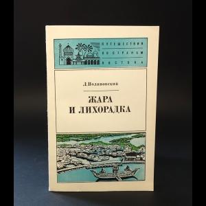 Воляновский Люциан - Жара и лихорадка