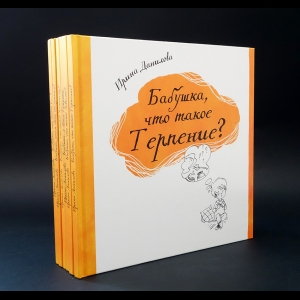 Данилова Ирина  - Бабушка, что такое? (компект из 6 книг)