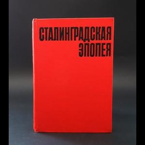 Авторский коллектив - Сталинградская эпопея