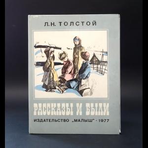 Толстой Лев Николаевич - Л.Н. Толстой Рассказы и были