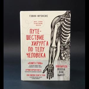 Френсис Гэвин  - Путешествие хирурга по телу человека