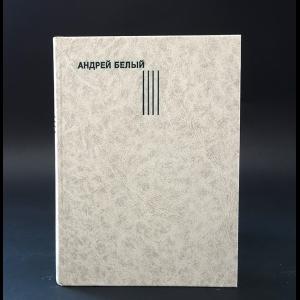 Белый Андрей - Андрей Белый. Собрание сочинений. Воспоминания о Блоке