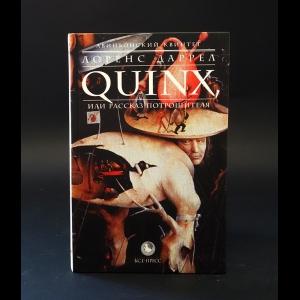 Даррелл Лоренс - Авиньонский квинтет. Quinx, или Рассказ Потрошителя