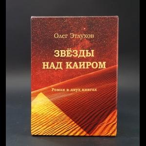 Этлухов Олег  - Звёзды над Каиром (комплект из 2 книг)