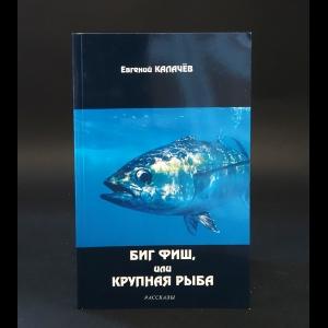Калачев Евгений  - Биг фиш, или крупная рыба