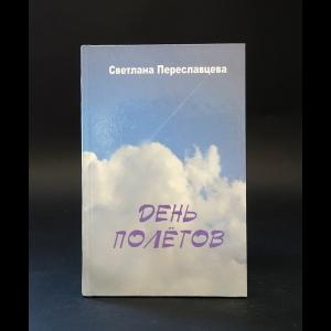 Переславцева Светлана  - День полетов