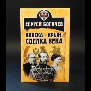 Богачев Сергей  - Аляска - Крым: сделка века