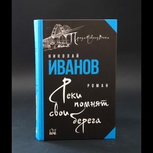 Иванов Николай - Реки помнят свои берега