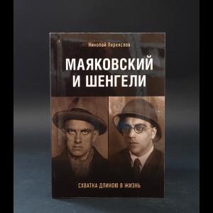 Переяслов Н.В. -  Маяковский и Шенгели. Схватка длиною в жизнь