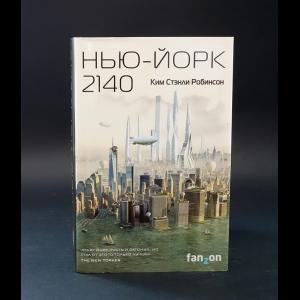 Робинсон Ким Стэнли - Нью-Йорк 2140