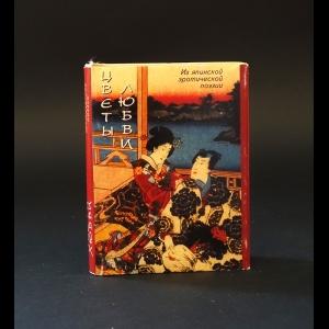 Авторский коллектив - Цветы любви. Из японской эротической поэзии