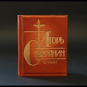 Северянин Игорь - Ананасы в шампанском