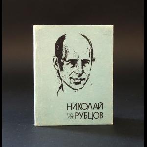 Рубцов Николай - Николай Рубцов Стихи