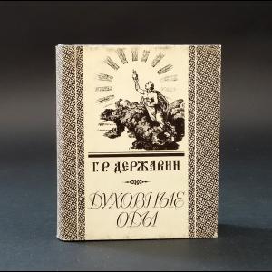 Державин Г.Р. - Духовные оды