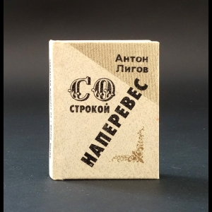 Лигов Антон  - Со строкой наперевес