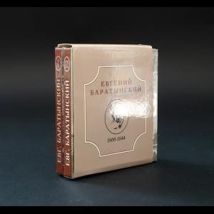 Баратынский Е.А. - Благословен святое возвестивший! Нет на земле ничтожного мгновенья (Комплект из 2 книг)