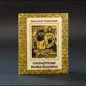 Пухначев Василий - Сибирские бывальщины