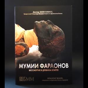 Хавасс Захи, Жано Франсис БММ - Мумии Фараонов