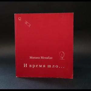 Менабде Манана - И время шло...